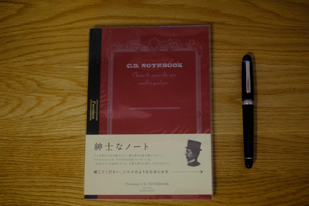 紳士なノート-プラチナ万年筆