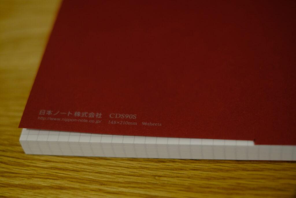 紳士なノートを工作-背面